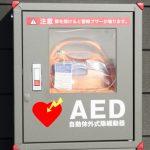 AEDってどんな時に使うの?いざという時のために知っておこう